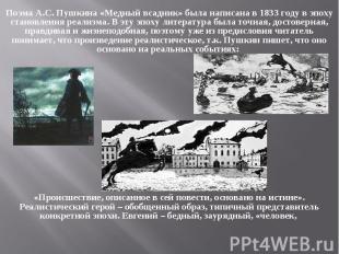 Поэма А.С. Пушкина «Медный всадник» была написана в 1833 году в эпоху становлени