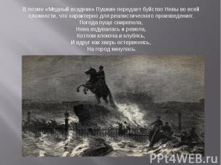В поэме «Медный всадник» Пушкин передает буйство Невы во всей сложности, что хар