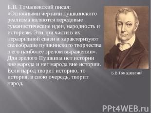 Б.В. Томашевский писал: «Основными чертами пушкинского реализма являются передов