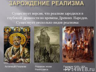Существует версия, что реализм зародился в глубокой древности во времена Древних