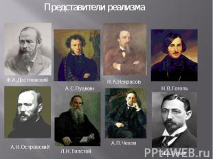 Представители реализма