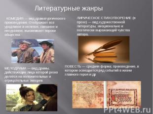 Литературные жанры КОМЕДИЯ — вид драматургического произведения. Отображает все