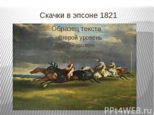 Скачки в эпсоне 1821