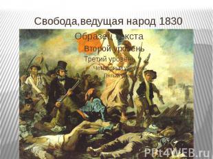 Свобода,ведущая народ 1830