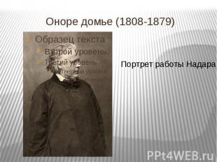 Оноре домье (1808-1879)Портрет работы Надара