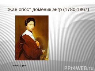 Жан огюст доменик энгр (1780-1867)автопортрет
