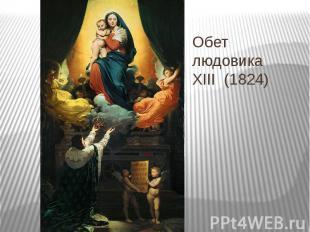 ОбетлюдовикаXIII (1824)