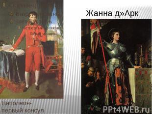 Наполеон-первый консулЖанна д»Арк