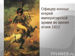 Офицер конных егерей императорской армии во время атаки 1812