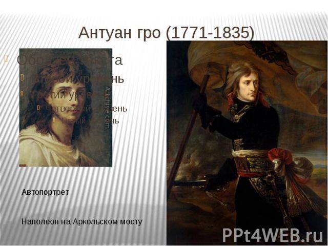 Антуан гро (1771-1835)АвтопортретНаполеон на Аркольском мосту