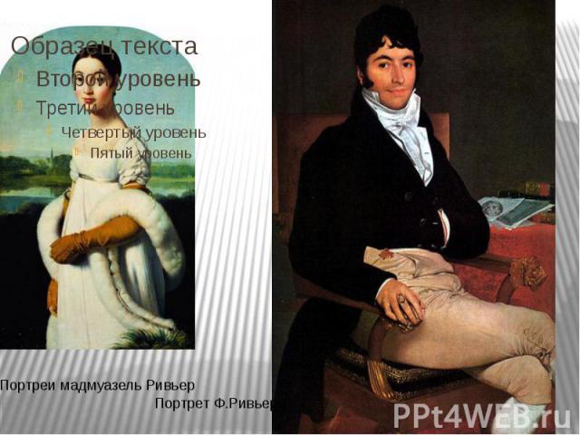 Портреи мадмуазель РивьерПортрет Ф.Ривьера