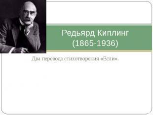 Редьярд Киплинг (1865-1936) Два перевода стихотворения «Если».