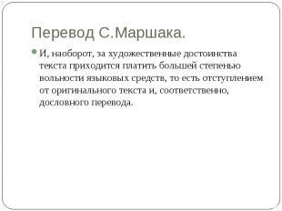 Перевод С.Маршака.И, наоборот, за художественные достоинства текста приходится п
