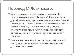 Перевод М.Лозинского.Свой - ставший классическим - перевод М. Лозинский озаглави