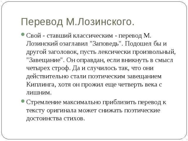 Перевод М.Лозинского.Свой - ставший классическим - перевод М. Лозинский озаглавил