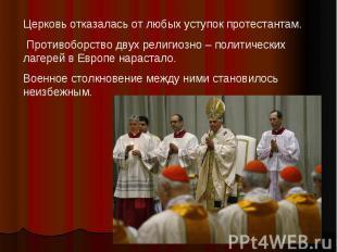 Церковь отказалась от любых уступок протестантам. Противоборство двух религиозно