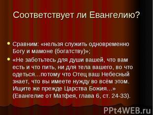 Соответствует ли Евангелию?Сравним: «нельзя служить одновременно Богу и мамоне (