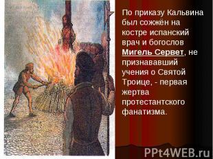 По приказу Кальвина был сожжён на костре испанский врач и богослов Мигель Сервет
