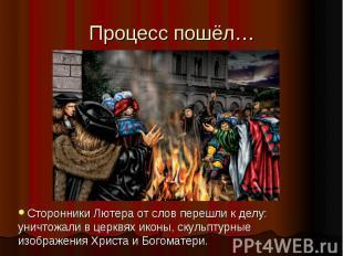 Процесс пошёл…Сторонники Лютера от слов перешли к делу: уничтожали в церквях ико