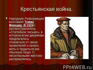 Крестьянская война.Народную Реформацию возглавил Томас Мюнцер. В 1524 г. распрос