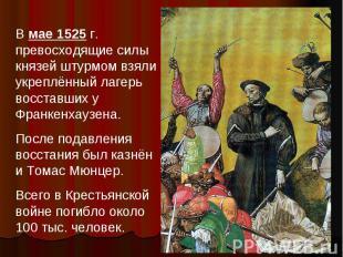 В мае 1525 г. превосходящие силы князей штурмом взяли укреплённый лагерь восстав