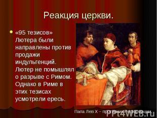 Реакция церкви.«95 тезисов» Лютера были направлены против продажи индульгенций.