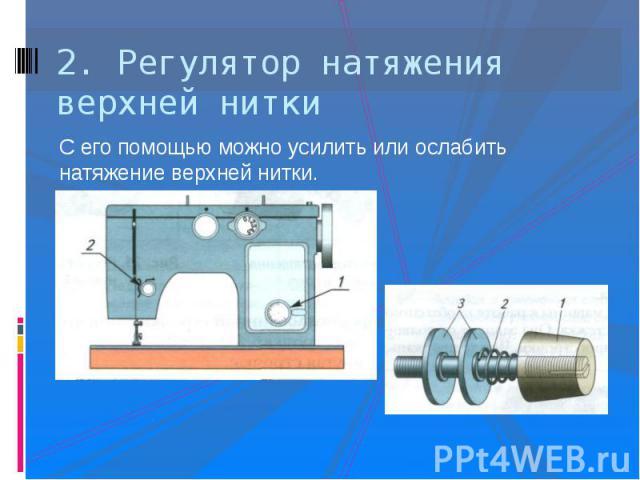 2. Регулятор натяжения верхней ниткиС его помощью можно усилить или ослабить натяжение верхней нитки.