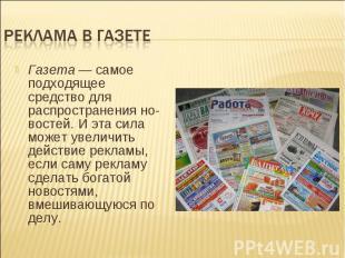 Реклама в газетеГазета — самое подходящее средство для распространения новостей.