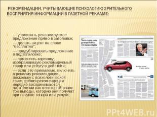 рекомендации, учитывающие психологию зрительного восприятия информации в газетно