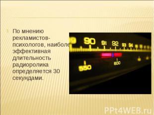 По мнению рекламистов-психологов, наиболее эффективная длительность радиоролика