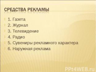 Средства рекламы1. Газета2. Журнал3. Телевидение4. Радио5. Сувениры рекламного х