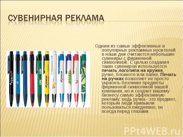 Сувенирная рекламаОдним из самых эффективных и популярных рекламных носителей в наши дни считаются небольшие сувениры с фирменной символикой. С целью создания таких сувениров используется печать логотипа на кружке, ручке, блокноте или папке. Печа…