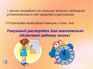 Школа потребует от малыша четкого следования установленным в ней правилам и расп