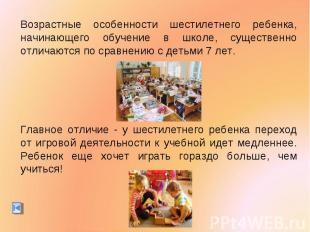 Возрастные особенности шестилетнего ребенка, начинающего обучение в школе, сущес