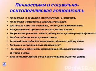 Личностная и социально-психологическая готовностьЛичностная и социально-психолог