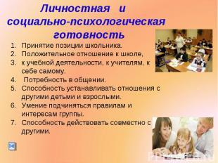 Личностная и социально-психологическая готовностьПринятие позиции школьника. Пол