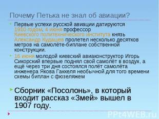 Почему Петька не знал об авиации?Первые успехи русской авиации датируются 1910г