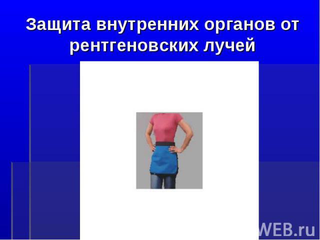 Защита внутренних органов от рентгеновских лучей