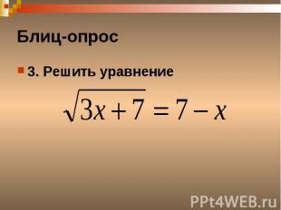 Блиц-опрос3. Решить уравнение