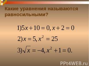 Какие уравнения называются равносильными?
