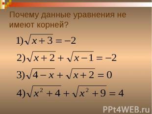 Почему данные уравнения не имеют корней?