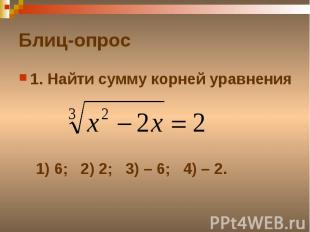 Блиц-опрос1. Найти сумму корней уравнения