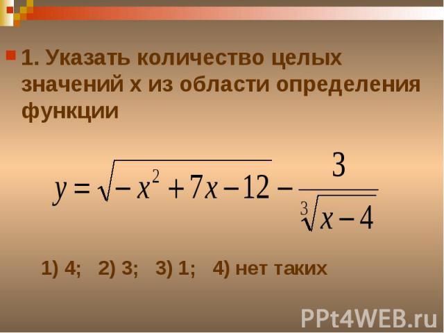 1. Указать количество целых значений х из области определения функции