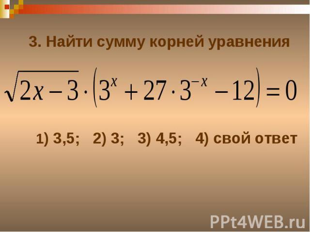 3. Найти сумму корней уравнения