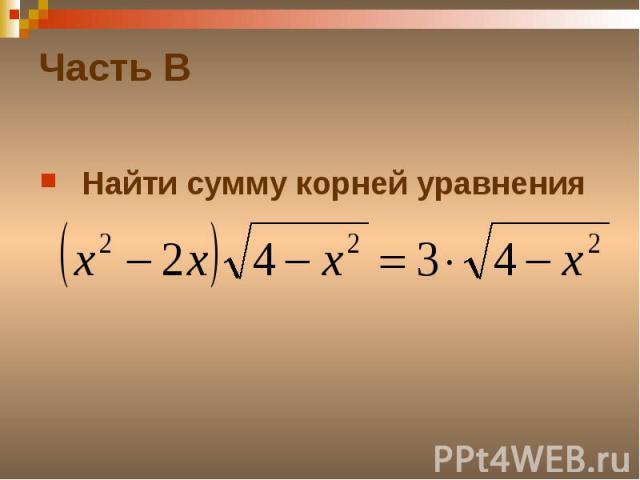 Часть BНайти сумму корней уравнения