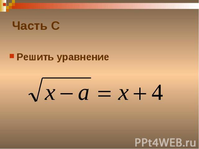 Часть СРешить уравнение