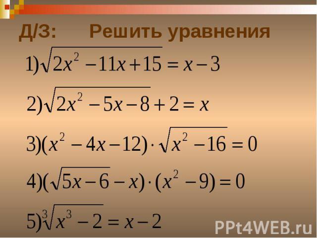 Д/З: Решить уравнения