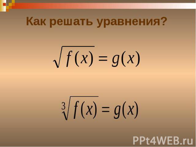 Как решать уравнения?