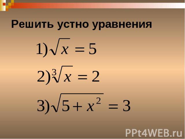 Решить устно уравнения