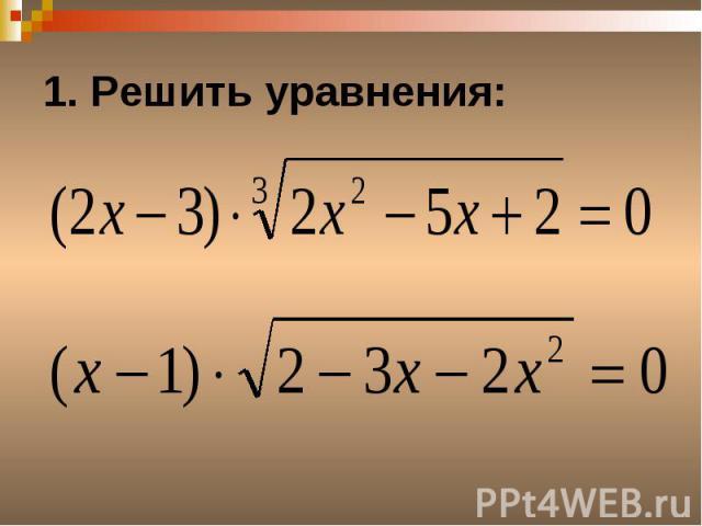 1. Решить уравнения: